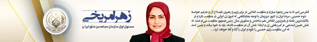 زهرا مریخی، مسئول اول سازمان مجاهدین خلق ایران