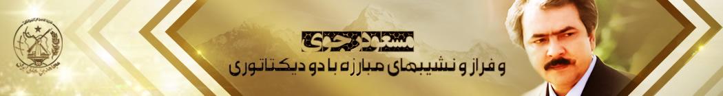 مسعود رجوی و فراز و نشیبهای مقابله با دو دیکتاتوری