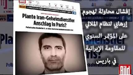 اعتقال دبلوماسي النظام الإيراني عقب إفشال محاولة لهجوم إرهابي على مؤتمر المقاومة الإيرانية في باريس