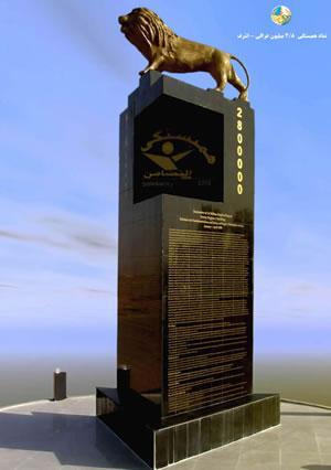 نماد همبستگى 2.8 ميلوين عراقى با مجاهدان اشرف